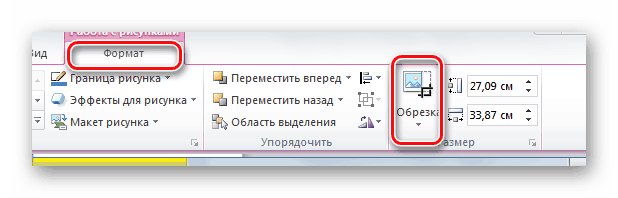 Инструмент обрезки рисунка в PowerPoint