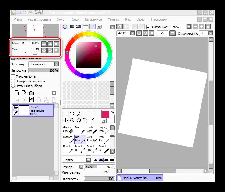 Изменение масштаба и угла поворота в paint tool sai