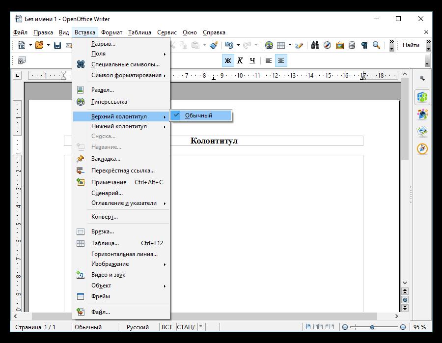 колонтитул в OpenOffice Writer