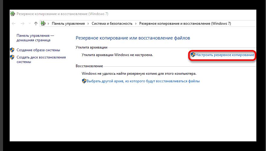 Меню архивации Windows