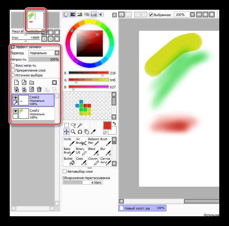 меню работы со слоями в paint tool sai