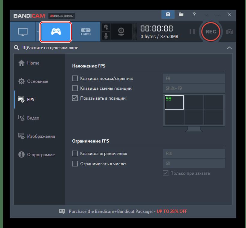 Меню записи видео DirectX и OpenGL программ и игр в Bandicam