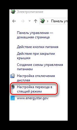 Настройка перехода в спящий режим hiberfil.sys
