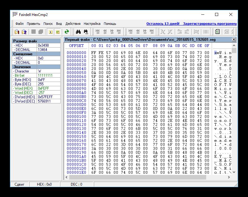 Окно hex-редактора HexCmp