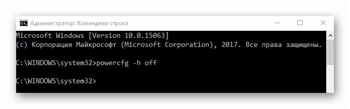 Отключение hiberfil.sys с помощью командной строки
