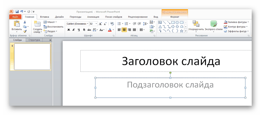 Открытый файл презентации PowerPoint
