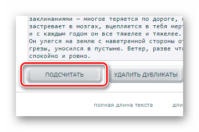 Подсчёт символов в тексте на mainspy.ru