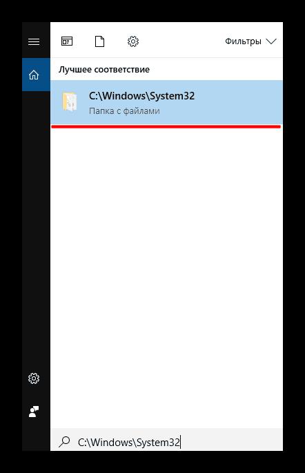 Поиск CWindowsSystem32
