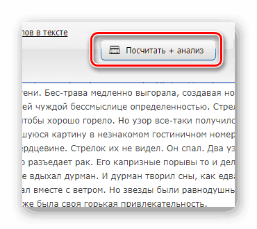 Проверка и анализ текста на simvoli.net