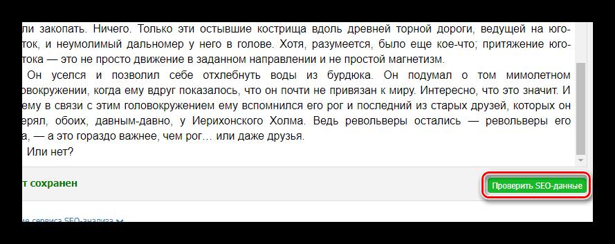 Проверка текста на Text.ru