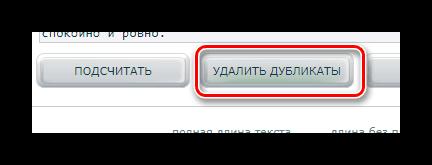 Удаление дубликатов на mainspy.ru