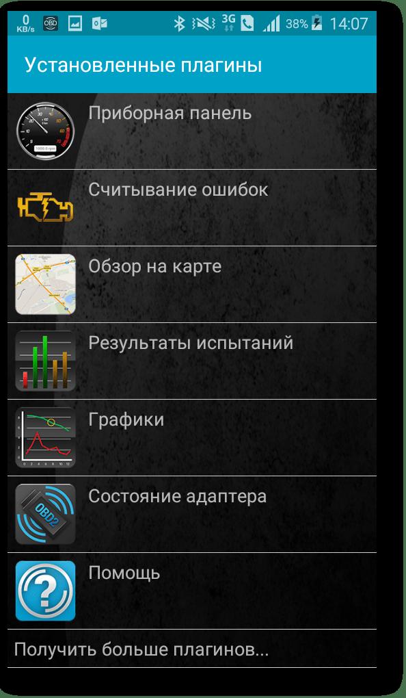 Установленные плагины в Torque Pro
