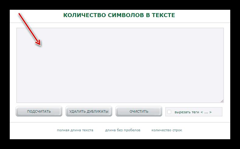 Вставка текста на mainspy.ru
