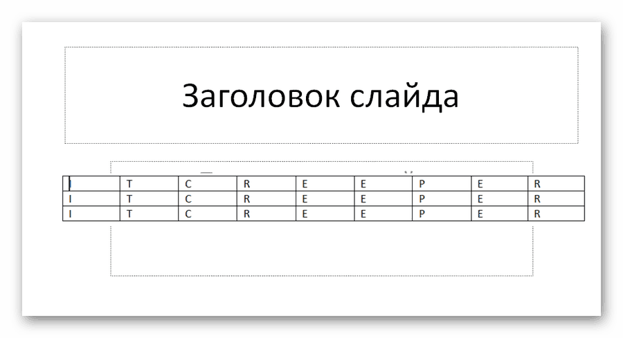 Вставленный скриншот в презентации PowerPoint