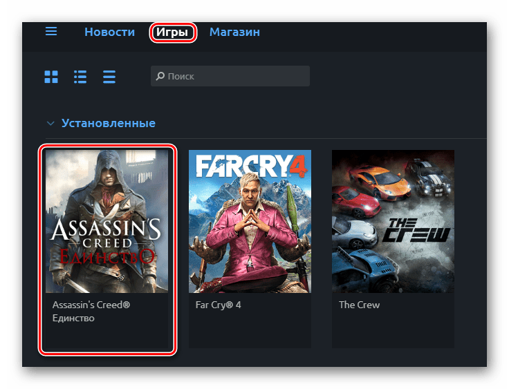 Выбор игры в Uplay