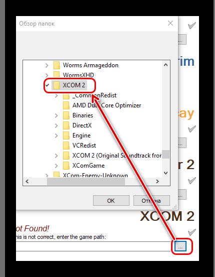 Выбор корректного пути в Nexus Mod Manager