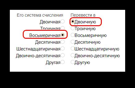 Выбор нужной системы на calculatori.ru