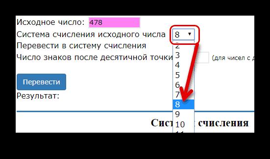 Выбор системы счисления на matworld.ru