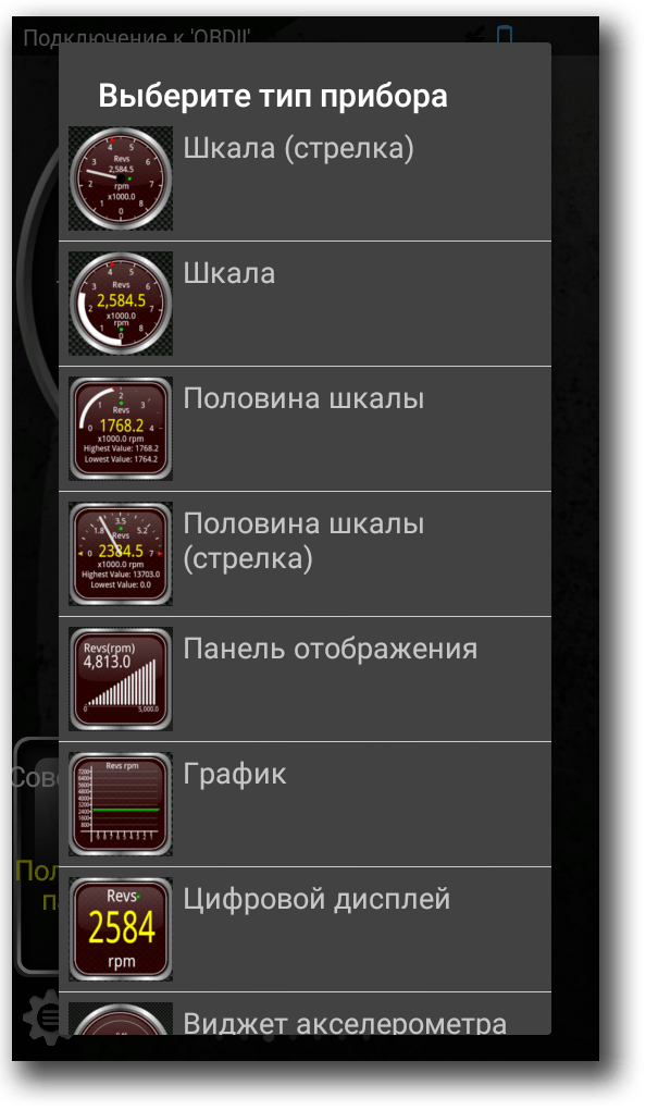 Выбор типа прибора в Torque Pro