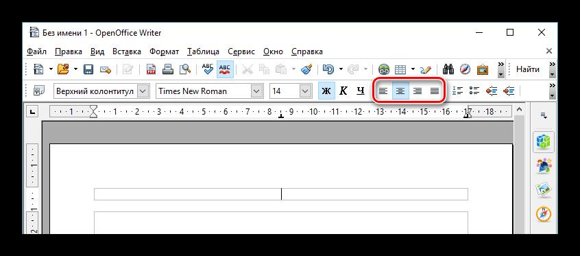 выравнивание в OpenOffice Writer