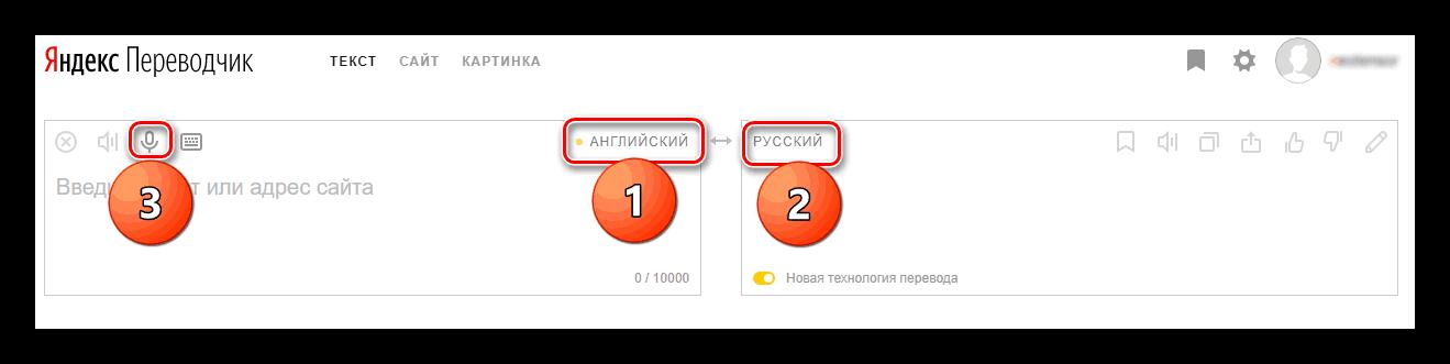 Яндекс.Переводчик, последовательность нажатия клавиш