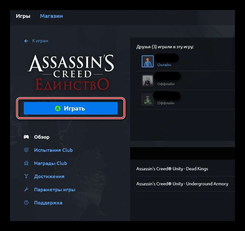 Запуск игры через Uplay