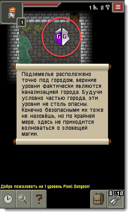 Как в отображается на экране иконка Game Guardian