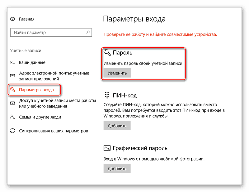 Настройка параметров входа в Windows 10