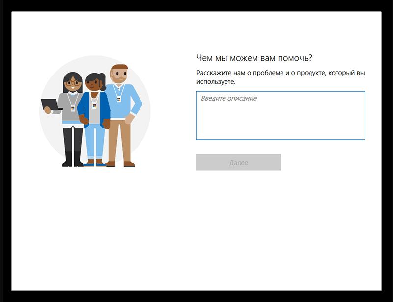 Получить справку в Windows 10