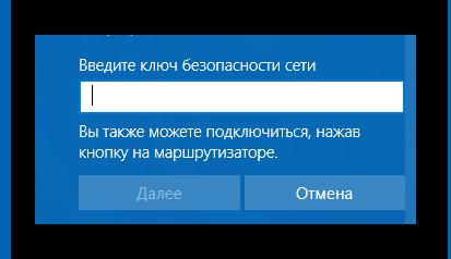 Ввод пароля для входа в сеть