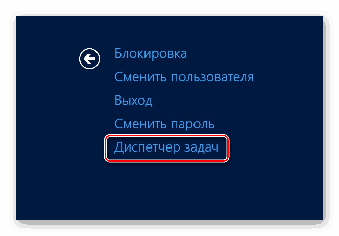 Windows 8 экран блокировки