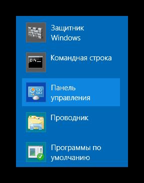 Windows 8 приложения панель управления