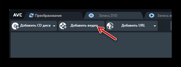 Добавление видео в Any-Video-Converter-Free