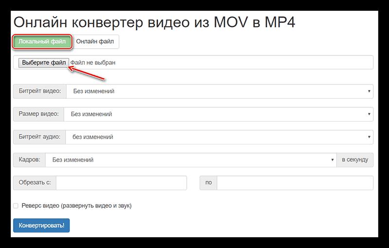 Добавление видео в Fconvert