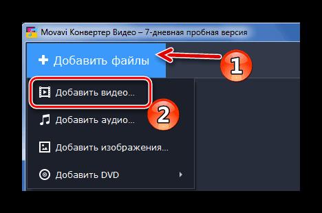 Добавление видео в Movavi-Video-Converter