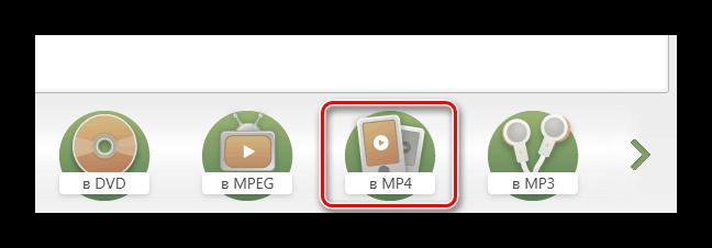 Выбор выходного формата в Freemake-Video-Converter