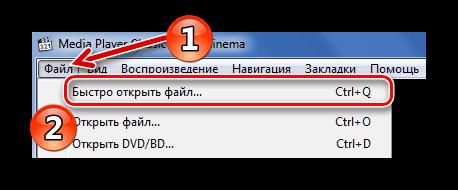 Быстрое открытие файла в Media-Player-Classic