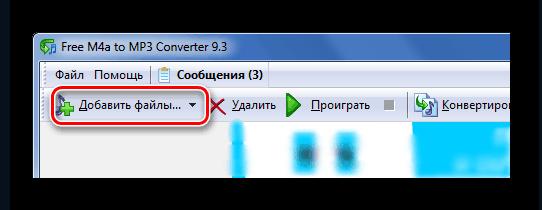 Добавление AAC в Free-M4A-to-MP3-Converter