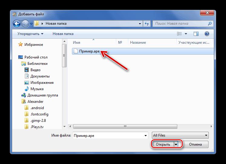 Добавление APE в AudioCoder