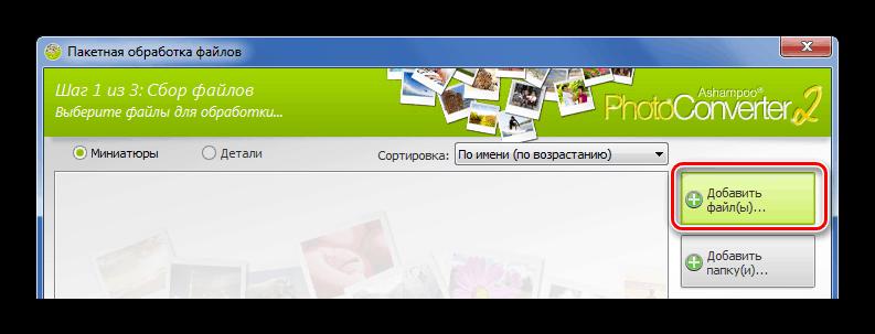 Добавление файлов в Ashampoo-Photo-Converter