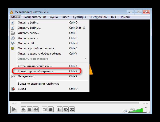 Кнопка Media и пункт конвертировать VLC-Media-player