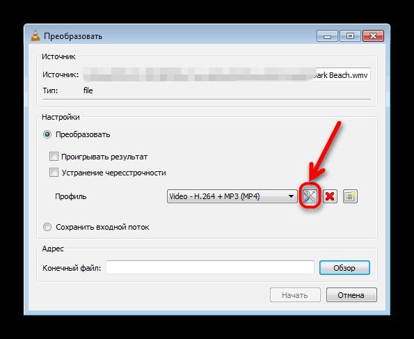 Кнопка настроек профиля VLC-Media-player