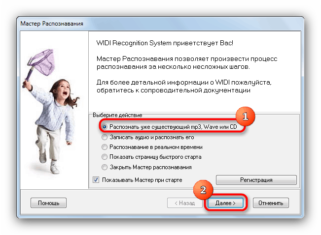 Мастер работы с WIDI-Recognition-System