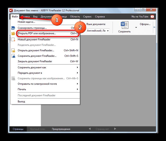 Меню файл и открыть PDF в ABBYY-FineReader