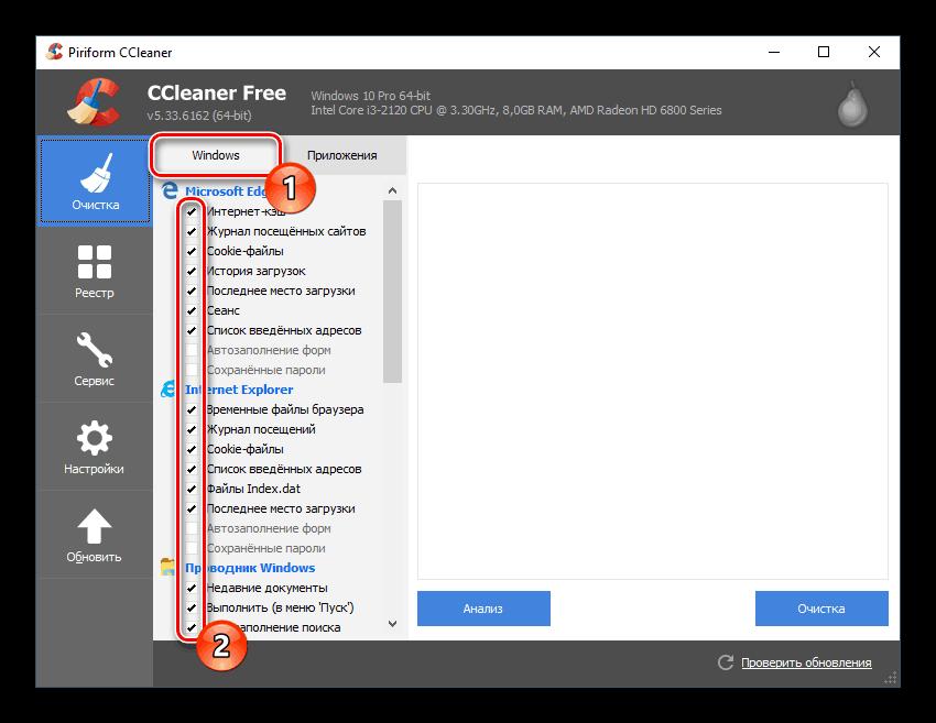 Очистка раздела Windows в CCleaner