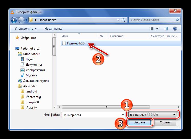 Открытие H.264 в VLC-Media-Player