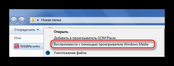 Открытие WMV в Windows-Media-Player через контекстное меню