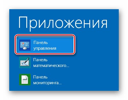 Панель управления Windows-8