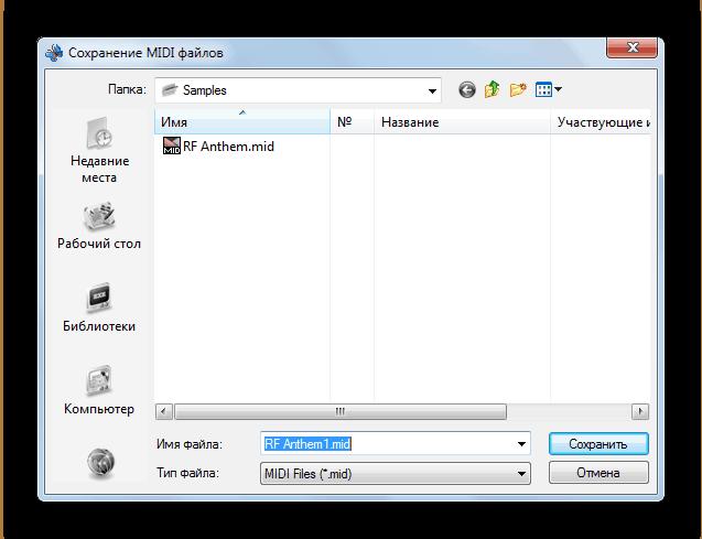 Папка для сохранения конвертированного файла WIDI-Recognition-System