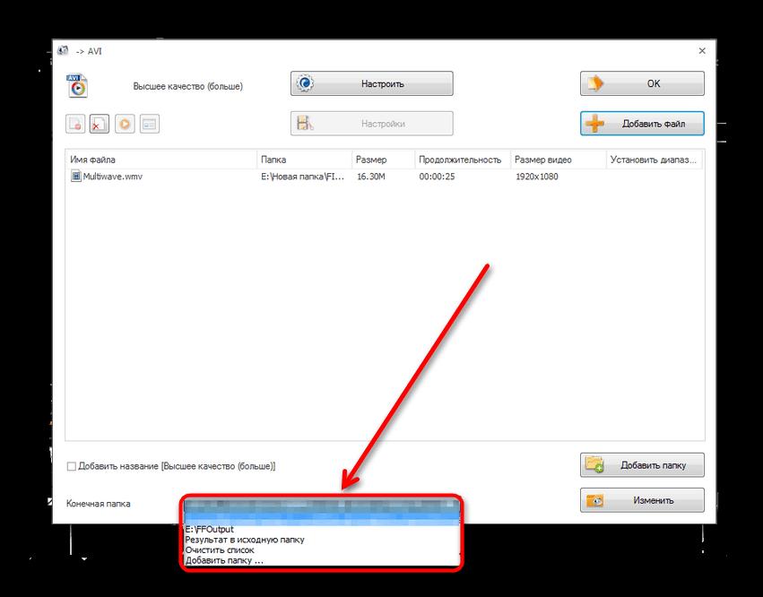 Папка сохранения результатов Format-Factory